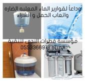 محطة تحلية مياه منزلية مع هدايا قيمة