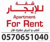 شقة 3 غرف للايجار في حي النزهة 2
