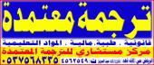 ترجمة معتمدة لجميع اللغات ( مكتب ترجمة معتمد) 0537568335