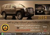 تركيب نظام ملاحة عربي لسيارات يوكن وتاهو