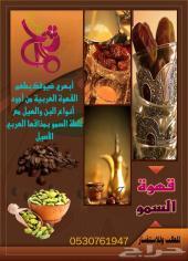 قهوة السمو وشاي المير العدني بمذاقها الرائع