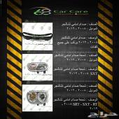 قطع غيار - اكسسوارات ( تشالنجر 2008-2012 )