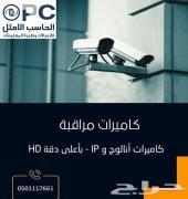 كاميرات مراقبه الرياض تركيب وصيانه 0501117661