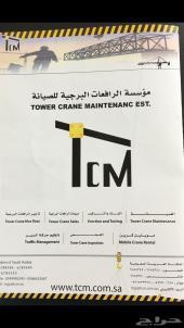 TCM وكاله صينيه كرينات