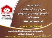 شقه للايجار بجده  بحي الربوه 6 غرف بمنافعها  بالقرب من قرية ندى حي مميز وهادي  مطلوب 40الف