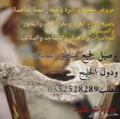 عود الاعراس والمناسبات خصم خاص للمساجد