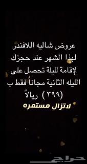عروض شاليه اللافندر الطايف-السيل الصغير