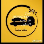 سطحه غرب الرياض خدمه 24 ساعه ابو هيا