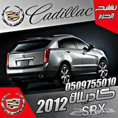 كاديلاك 2012 SRX