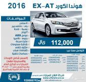هوندا اكورد EX-AT فتحة -جلد-بصمة شاشة موديل 2016 الأن ب(112.000) ريال Alfalahcars.sa
