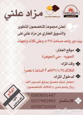 شقق للايجار في احياء مختلفة في مدينة الطائف