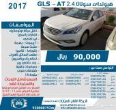 هيونداى سوناتا GLS - AT بانوراما -جلد -بصمة (الوعلان) موديل 2017 الأن ب(90.000) ريال Alfalahcars.sa
