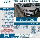 هيونداى ازيرا GL - AT  جلد بانوراما ( الوعلان) موديل 2017 الأن ب(94.000) ريال Alfalahcars.sa