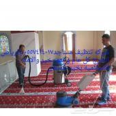 تنظيف مساجد وفلل وخزانات مع التعقيم 0557414017 شركه مكافحه حشرات بالضما تنظيف مساجدخصم خاص للمسجد فى