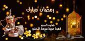 قهوة السمو وشاي المير العدني رمضان معنا أحلى