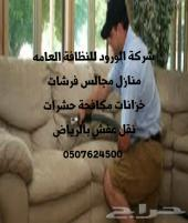 تنظيف كنب سجاد بيوت رش مبيد 0507624500 الرياض