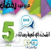 عروض الرسائل القصيرة sms  لشهر رمضان