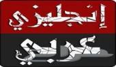 خدمة ترجمة من الانجليزية الى العربية