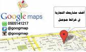محلك التجاري على خرائط جوجل Google map