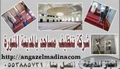 شركة تنظيف مساجد بالمدينة المنورة 0553885731