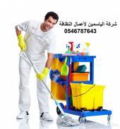 شركه ركن الياسمين لنظافه البيوت والمجالس باال