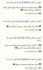 حجز طيران مؤكد على الخطوط السعودية على الرحلات المغلقة ابوماجد 053127155