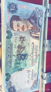 عملات عراقيه لصدام حسين 25 دينار