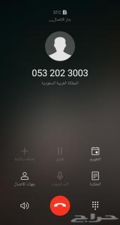 STC الاتصالات السعودية شبه مميزه