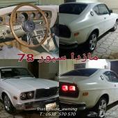 سبور 78