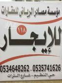 استراحة للايجار في حي النظيم في الرياض