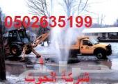 شركة تسليك وتنظيف المجارى بالدمام 0502635199