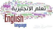تعلم اللغة الانجليزية بسهورله لك ولطفلك50ريال