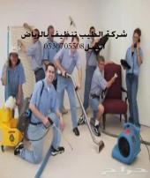 شركة تنظيف مجالس وشقق وفلل بالرياض0530705508