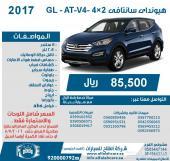 هيونداى سانتافى 2.4- GL - AT-V4- 4x2- بانوراما (الوعلان) موديل 2017 الأن ب(85.500) ريال Alfalahcars.