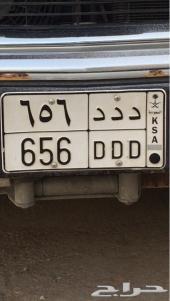 لوحة مميزة ددد 656 خصوصي DDD 656 الرياض