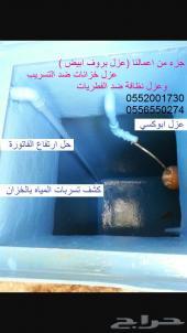 شركة عزل اسطح مبلطة وغير مبلطة 0556550274 فوم