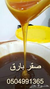 وصول عسل السدر الجبلي الصافي إوغذاء الملكه انتاج جديد وعلى الفحص والمختبر