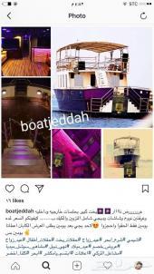 رحلات قوارب ويخوت وحفلات
