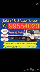 رقم ونش السالميه 99554020