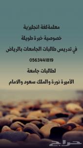 معلمةانجليش خصوصية بالرياض0563441819