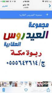 شقة للإيجار في موقع مميز في ربوة مكة