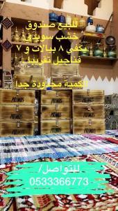 صندوق خشب سويدي للبيالات والفناجيل