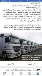 شركة نقل الاثاث