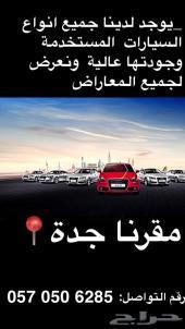 كل انواع السيارات المستخدمة بجودة عالية