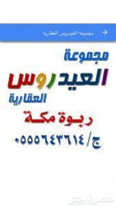 نقوم ببيع جميع أنواع العقارات في مكة المكرمة