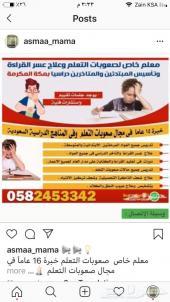 هااام جدا للطلاب واولياء الامور. مكة 05824533
