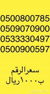أرقام مميزة 0555664606-500900597