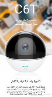 كاميرا مراقبة داخلية للأطفال والخدم سعر مناسب