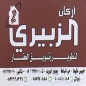 للبيع فلل و ادوار روف وادوار مستقله