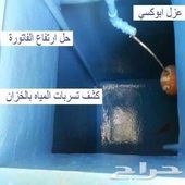 عزل خزانات اسطح مسابح حمامات عزل فوم
